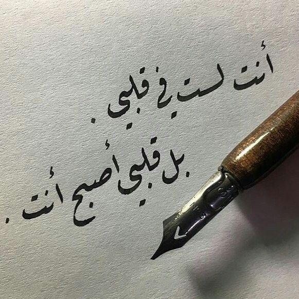 بل قلبي أصبح انت Love Smile Quotes Iphone Wallpaper Quotes Love Islamic Love Quotes
