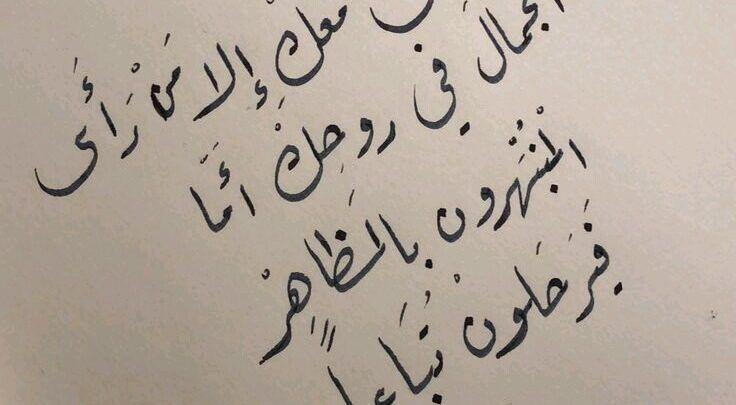 اجمل الخواطر الحزينة المنوعة مكتوبة ومصورة In 2021 Calligraphy Arabic Calligraphy