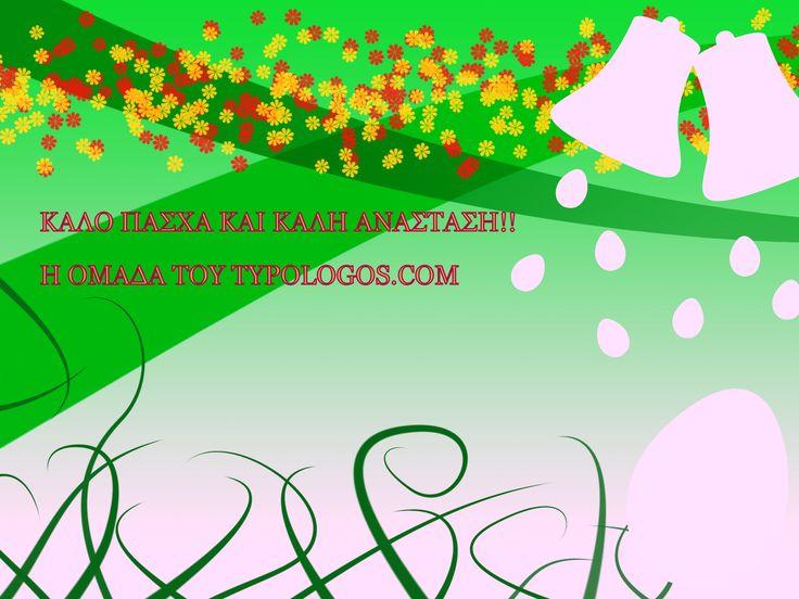 Καλό Πάσχα και Καλή Ανάσταση σας εύχεται σύσσωμη η ομάδα του www.typologos.com! Θα επανέλθουμε  με περισσότερη ειδησεογραφία. http://www.typologos.com/ka%ce%bb%ce%bf-%cf%80%ce%b1%cf%83%cf%87%ce%b1-%ce%ba%ce%b1%ce%b9-%ce%ba%ce%b1%ce%bb%ce%b7-%ce%b1%ce%bd%ce%b1%cf%83%cf%84%ce%b1%cf%83%ce%b7/