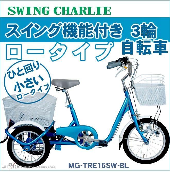 http://store.shopping.yahoo.co.jp/lanran/mg-tre16sw-bl.html三輪自転車 大人用三輪車 スイング チャーリー ミムゴ スイング :MG-TRE16SW- ★★写真をクリック★★すると価格の確認が出来ます。===============  小柄の方やにも操作がしやすい仕様です。 従来の3輪自転車が約980mmの所、ミムゴスイングチャーリー MG-TRE16SWは高さ870mmと低めの設計。 Yahoo ショッピングLanran店にて取り扱い中