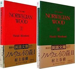 Norwegian Wood (novel) - Wikipedia, the free encyclopedia