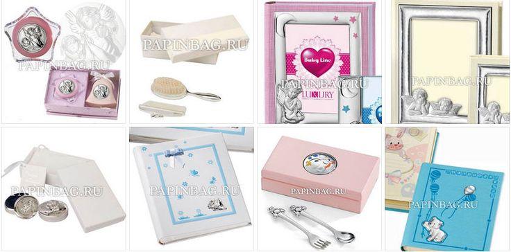 Подарки на крестины На Крестины принято дарить памятные подарки. Предлагаем памятные и изысканные подарки на Крестины ребенка.Представлены изящные и оригинальные наборы в подарок ребенку и родителям на Крещение в фирменной подарочной упаковке. http://papinbag.ru/index.php?&m=1509&mode=all