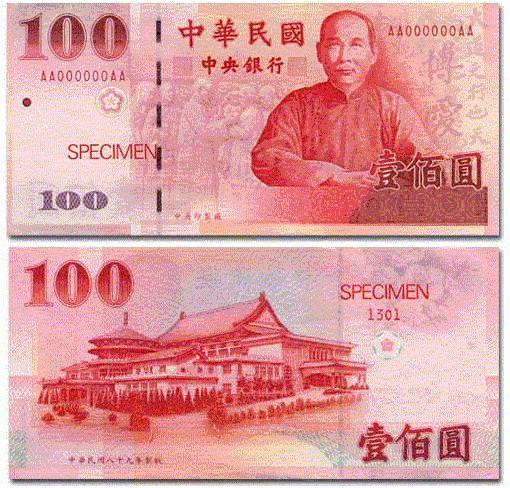 New Taiwan dollar NT$100 bill (新台幣100元)