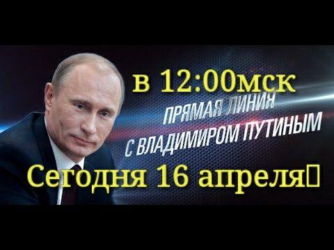 А Ты уже задал свой вопрос главе Российского государства?!