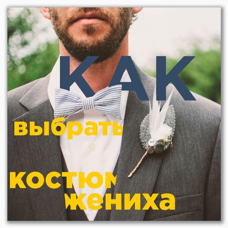 👉Лайк ❤️от вас, совет от нас, читаем, делаем как надо😃!👈 👉Как выбрать костюм для жениха?  🔶5 советов ✅Во время свадьбы все внимание гостей приковано к невесте: ее ослепительный наряд, прическа и так далее. И хотя наряд жениха и не подвергается такой пристрастной оценке, он тоже должен быть идеальным. Вам понадобится: 1️⃣Жених. 2️⃣ Адреса магазинов мужской одежды. 3️⃣ Достаточная сумма денег.  📝Инструкция:  1️⃣При выборе костюма следует учесть пропорции фигуры жениха. Фрак…