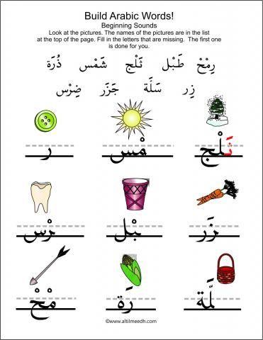 www.arabicplayground.com Build Arabic Words Worksheet Set by Al-Tilmeedh