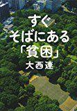 価値観の相違。何を優先とするかの相違が明確に。「すぐそばにある「貧困」」 大西連 ポプラ社 http://mari.tokyo.jp/book/poverty-is-near-by/ #貧困 #大西連 #ポプラ社