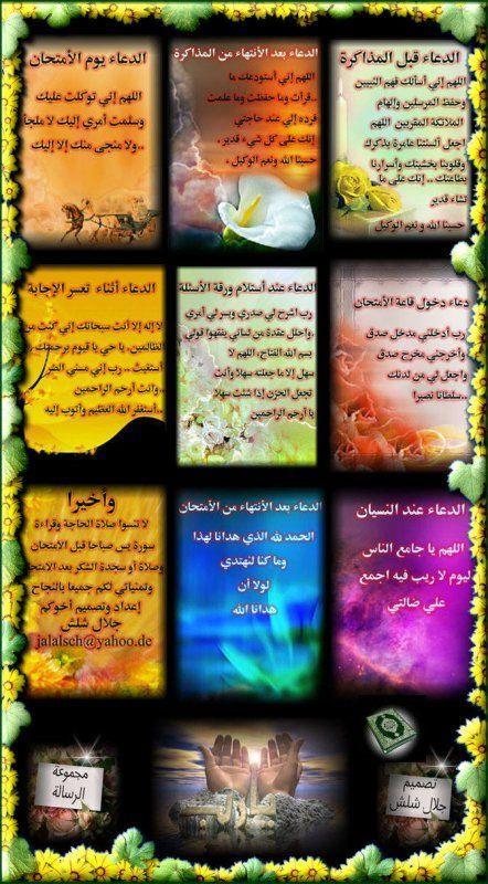 Blog De Ahlam2612 Gestes Romantiques Apprendre L Islam Coran Arabe