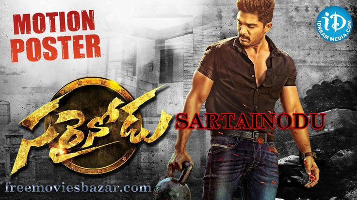 Watch The Latest Movie Sarainodu 2016 Download Full Hd 720p - Allu Arjun & Rakul Preet.It is an upcoming Telugu action film directed by Boyapati Srinu  #AlluArjun #RakulPreetSingh #Sarainodu #BoyapatiSrinu
