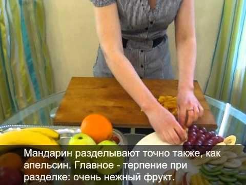 Красивая нарезка фруктов: мастер-класс. Видео - Woman's Day