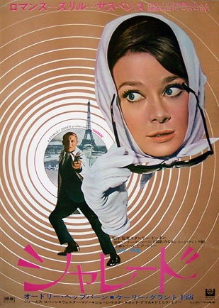 Charade Japanese movie poster (1968 rerelease). Audrey Hepburn