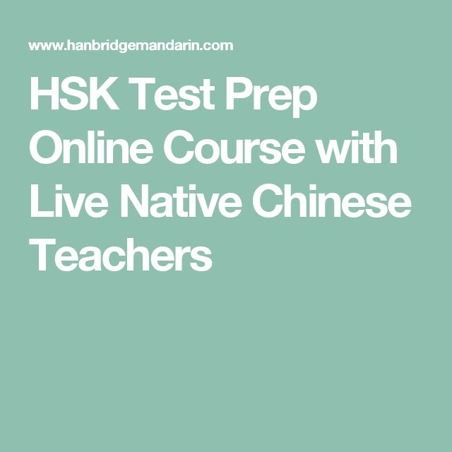 HSK Test Prep Online Course with Live Native Chinese Teachers