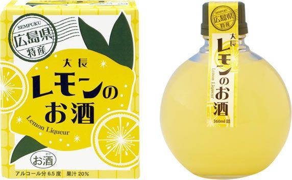 大長レモンのお酒