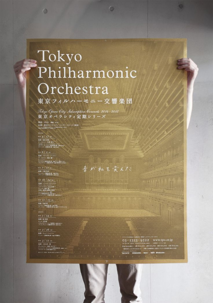 "<p>NOSIGNER created the visual design for the Tokyo Philharmonic Orchestra. With a one hundred year history, the Tokyo Philharmonic Orchestra is the oldest orchestra in Japan.    For the pamphlets of the 2014 regular season, we used the concept of ""line systems"", which is used in font design, and connected this with the idea of musical staffs to aid the visual representation. The color scheme was based on a sparkling golden color, to convey the image of the gorgeous sound of the…"