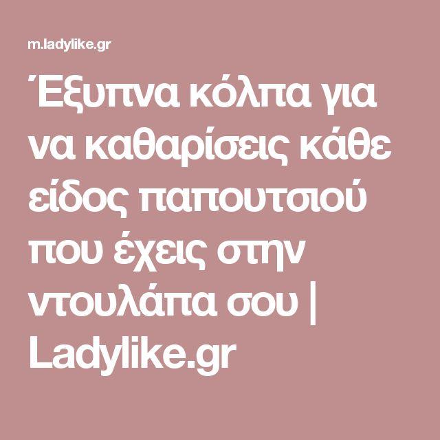 Έξυπνα κόλπα για να καθαρίσεις κάθε είδος παπουτσιού που έχεις στην ντουλάπα σου | Ladylike.gr