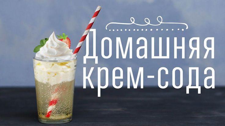 Шипучая крем-сода [Cheers! | Напитки] Все самое вкусное уже у вас дома. Просто протяните руку, смешайте несколько ингредиентов и наслаждайтесь! #cream_soda#drink#recipe