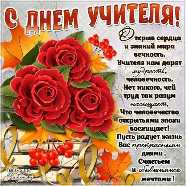 Kartinki Otkrytka S Dnem Uchitelya 38 Foto Yumor Kartinki I Zabavnye Foto Ham Vegetables Food