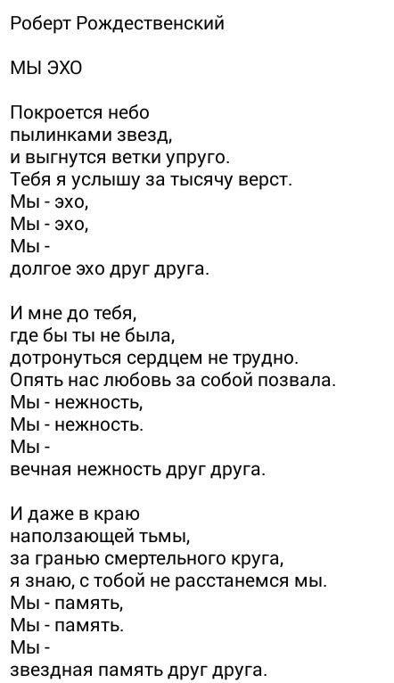 """#стихи """"Мы эхо.."""" Роберт Рождественский http://women111.ru"""