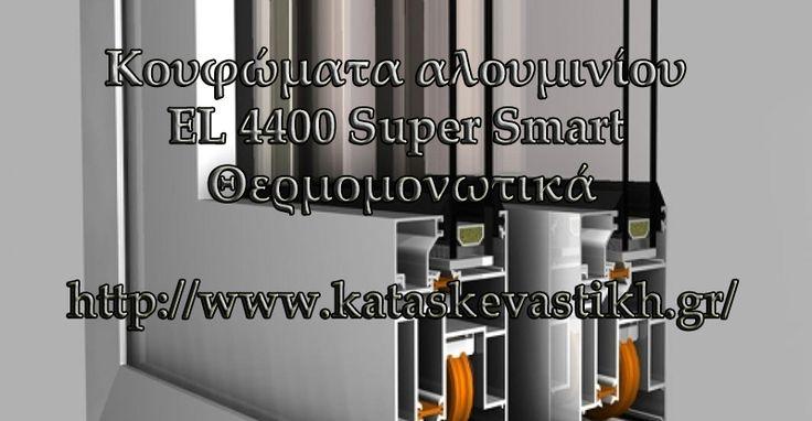<p>Τα+Θερμομονωτικά+κουφώματα+αλουμινίου+EL+4400+Super+Smart+αποτελούν+εξαιρετική+επιλογή+για+όσους+επιθυμούν+να+έχουν+ταυτόχρονα+ποιότητα,+θερμομόνωση+και+οικονομία.+Η+σειρά+κουφωμάτων+αλουμινίου+EL+4400+Super+Smart+ενδείκνυται+για+όσους+θέλουν+να+κάνουν+οικονομία+χωρίς+να+στερηθούν+την+υψηλή+ποιότητα+συστημάτων+αλουμινίου+αλλά+ούτε+και+τις+εκπληκτικές+δυνατότητες+…</p>