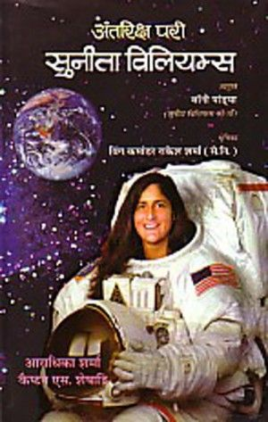 Antariksha Pari: Sunita Williams