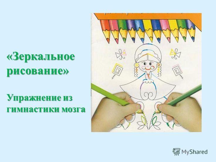 """Картинки по запросу Упражнение """"Зеркальное рисование"""""""