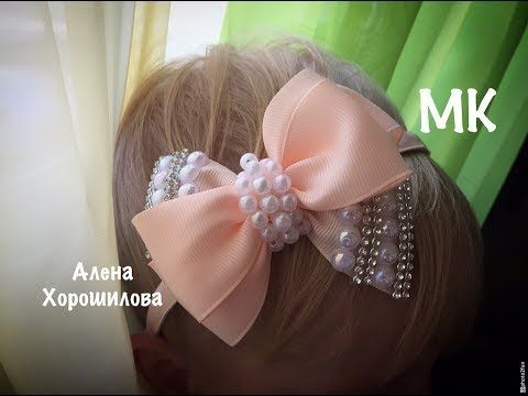 Бант ободок из лент МК Канзаши Алена Хорошилова DIY tutorial ribbon kanzashi bows bow бантики репс - YouTube