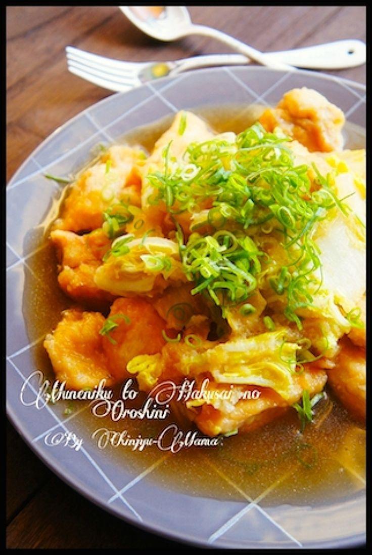 胸肉が柔らかい♪]ご飯がススム!鶏胸肉と白菜のおろし by 珍獣ママ | レシピサイト「Nadia | ナディア」プロの料理を無料で検索