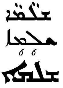 Shlama, Shlomo Aramaic-Peace