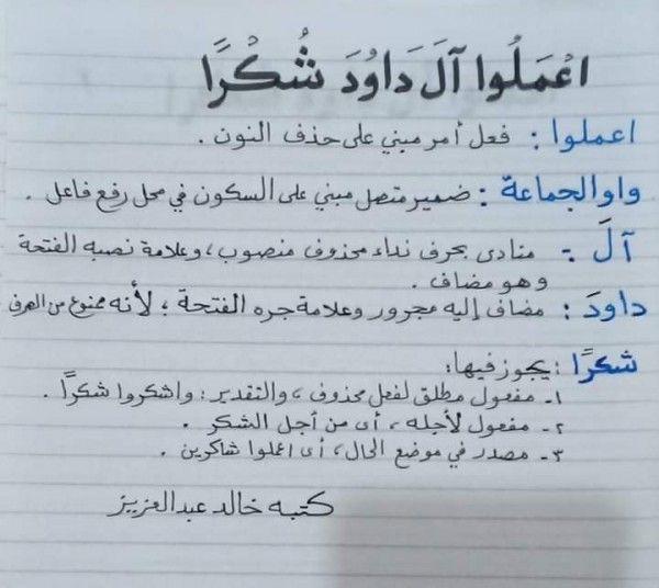 تم الإجابة عليه اعراب الاية اعملوا ال داود شكرا Learning Arabic Math Learning