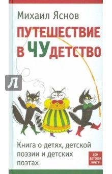 Михаил Яснов - Путешествие в Чудетство. Книга о детях, детской поэзии и детских поэтах обложка книги