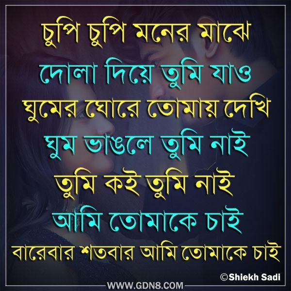 Tumi Koi Lyrics By Shiekh Sadi Bangla Song Bengali Song Songs Love Sms