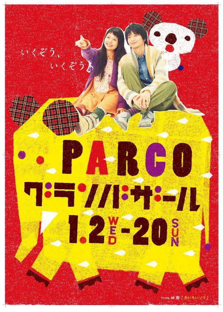 宮﨑あおい / 向井理 2013 パルコ × 映画 きいろいゾウ