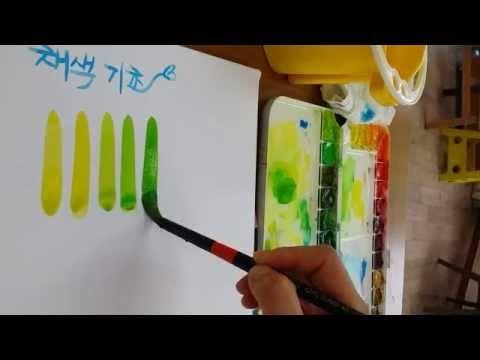 1편 [화방넷 Live] 영신선생님과 함께하는 기초수채화 배우기 :)미젤로 고체물감 20색+700RS - YouTube