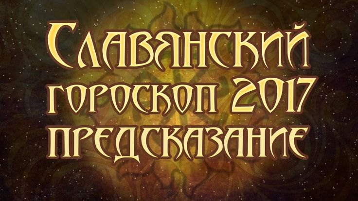 Славянский гороскоп на 2017 год
