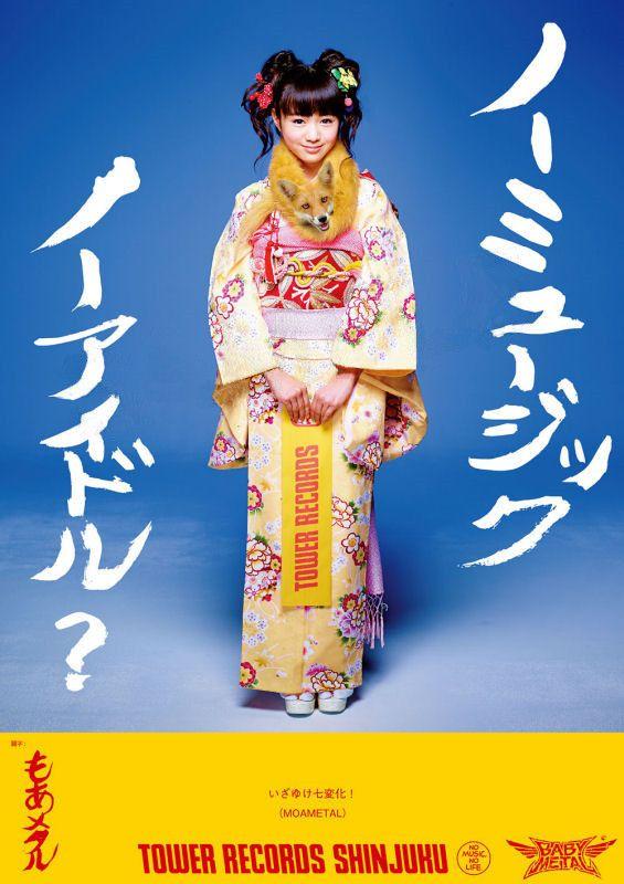 菊地最愛 MOAMETAL Moa Kikuchi #BABYMETAL #kimono