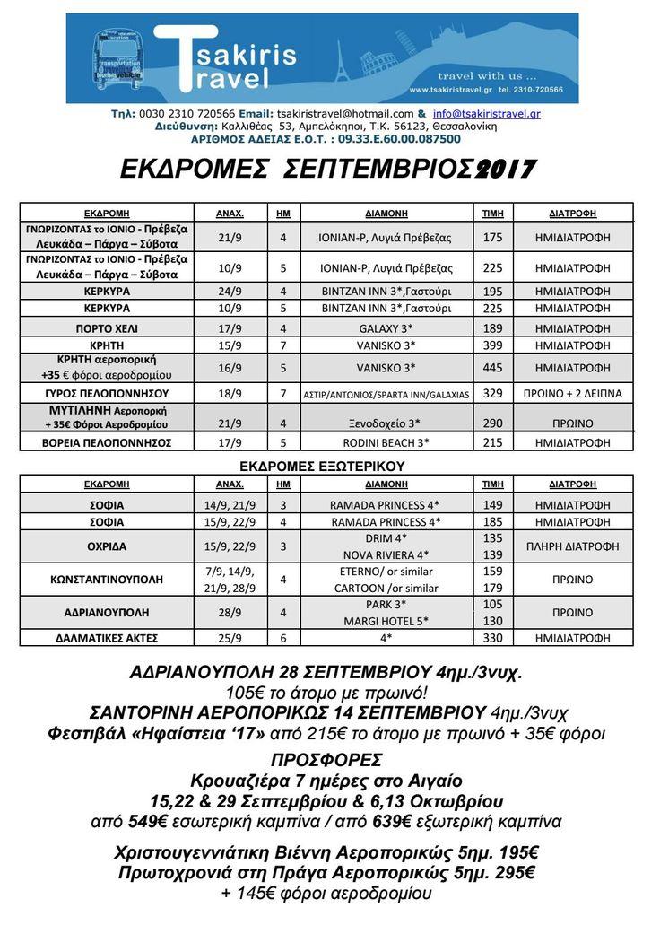 Εκδρομές Σεπτεμβρίου 17 από Θεσσαλονίκη!