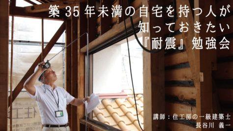 ちょっとマニアな耐震勉強会 7月29日 愛知県東郷町の住工房にて開催です。