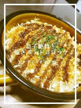 息子絶賛!焼きポテトコロッケ by チエンチィウ [クックパッド] 簡単おいしいみんなのレシピが252万品