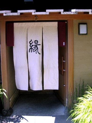 縁 和食 B食倶楽部 - たべればシアワセ♪ : 京都狂い。 ~2009春夏秋~