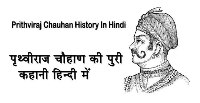 Rajputana Shayari: Prithviraj Chauhan History Hindi - पृथ्वीराज चौहान...