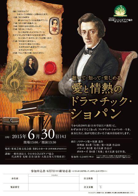 izawaizawaさんの提案 - A4・片面「愛と情熱のドラマチック・ショパン」コンサートのチラシ | クラウドソーシング「ランサーズ」