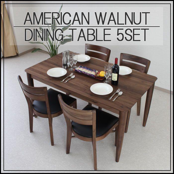 【家具】 05P06Aug16  ダイニングテーブルセット 幅135cm ウォールナット 5点セット 木製 4人用 ダイニング5点セット 4人掛け ダイニングテーブル 無垢 ダイニングチェアー 北欧 シンプル