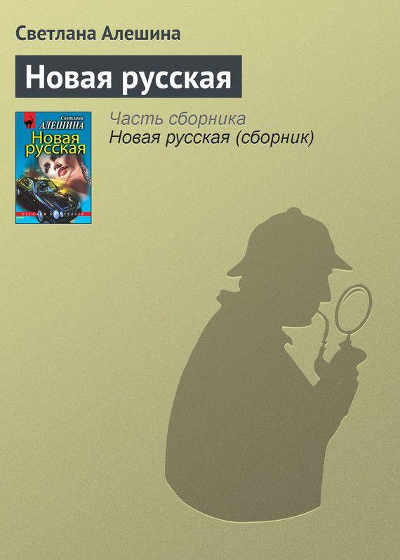 Новая русская #книгавдорогу, #литература, #журнал, #чтение, #детскиекниги, #любовныйроман
