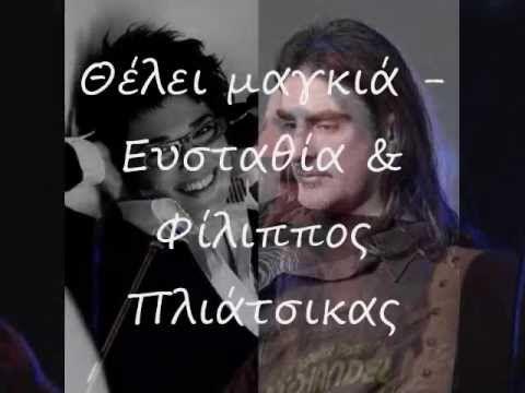 Θέλει μαγκιά - Ευσταθία & Φίλιππος Πλιάτσικας (lyrics)