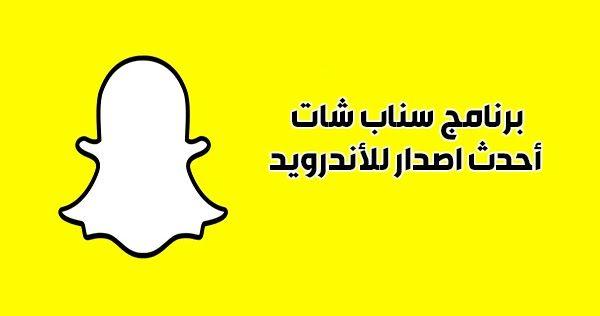Pin By Sisk Zoszpo On منشوراتي المحفوظة In 2021 Snapchat How To Plan Snapchat Screenshot