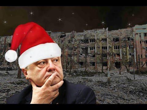 Лучшие пожелания Порошенко за 2015 год, от души