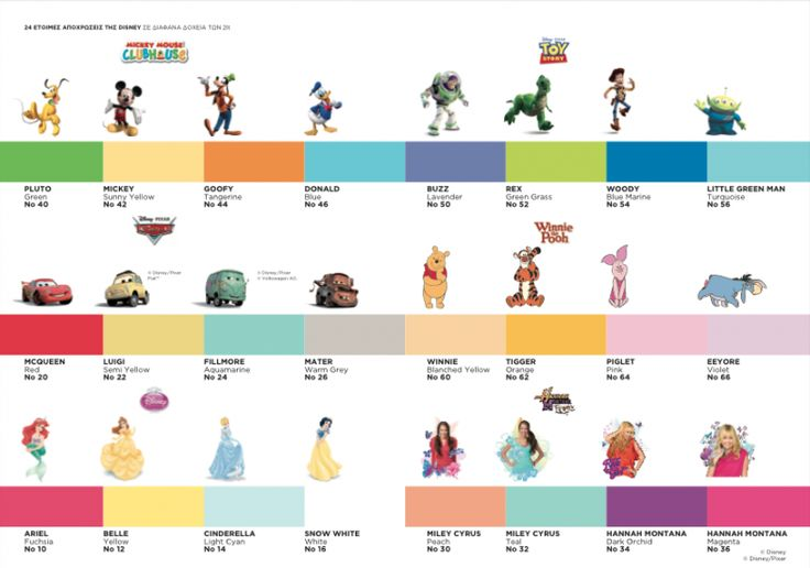 Disney Color Scale All Things Disney Pinterest