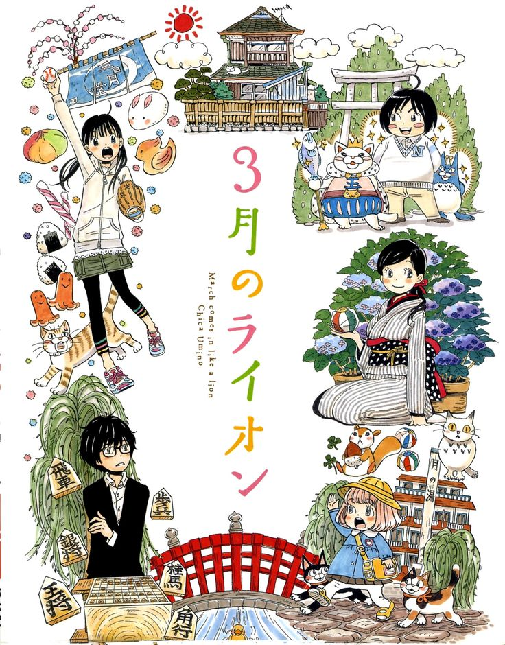 March Comes In Like A Lion by Chika Umino The protagonist Rei is a 17-year-old professional shōgi player, who lives by himself, not having a real family, and has scarcely any friends. Among his acquaintances is a family, which consists of a young woman, Akari, and two young girls, Hinata and Momo, and who also keep a numerous number of cats.