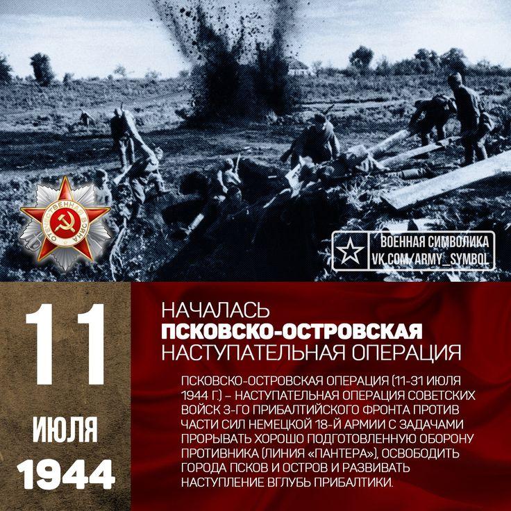 Пско́вско-Остро́вская опера́ция (11-31 июля 1944 г.) – наступательная операция советских войск 3-го Прибалтийского фронта против части сил немецкой 18-й армии с задачами прорывать хорошо подготовленную оборону противника (линия «Пантера»), освободить города Псков и Остров и развивать наступление вглубь Прибалтики. В результате операции войска 3-го Прибалтийского фронта выполнили поставленные перед ними задачи, нанесли серьёзное поражение немецкой 18-й армии и овладели мощным…