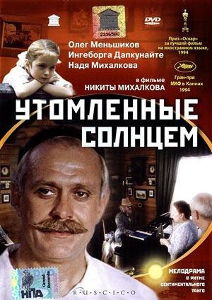 Утомлённые солнцем (Burnt by the Sun) (1994, Russia).
